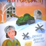 1 место Замалтдинова Динара, 13 лет СОШ № 10