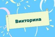 Викторина ко Дню России