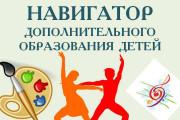 Пошаговая инструкция регистрации в  Навигаторе дополнительного образования Омской области