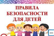 Методические рекомендации, памятки и инструкции для проведения профилактических мероприятий по предупреждению гибели и травмирования детей