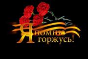 Итоги городского конкурса военно-патриотической песни «Я помню! Я горжусь!»