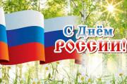 Открытая онлайн викторина посвященная Дню России