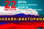 «Гордо реет флаг России!» — онлайн викторина к дню Российского флага