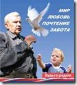 den_pozhilogo_cheloveka_v_rossii