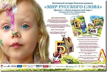 Конкурc «Мир русского слова»