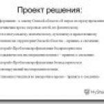 Закон «О мерах по предупреждению причинения вреда…»