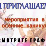ГРАФИК мероприятий в период с 28.10.2016 по 08.11.2016 г.