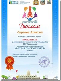 Диплом Сергеев Алексей