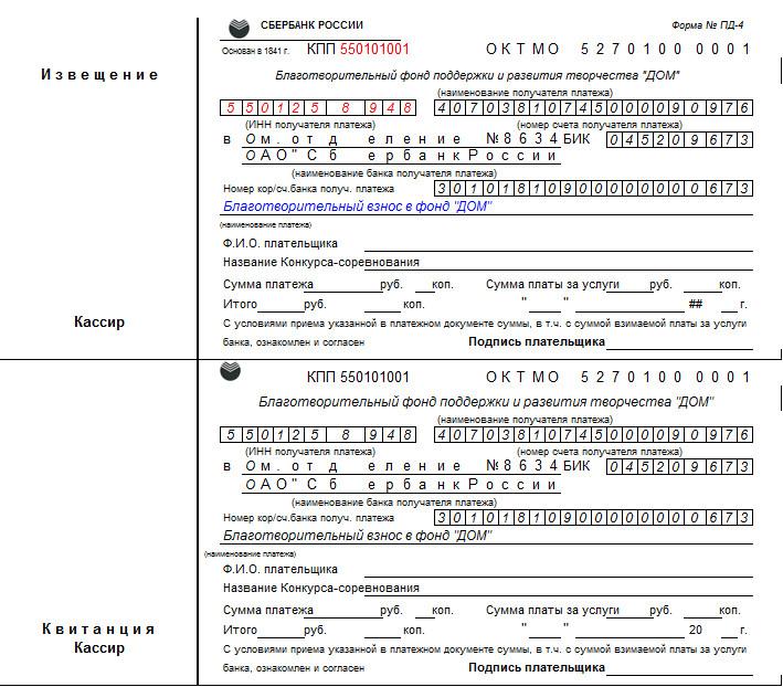 квитанция для оплаты участия в конкурсах ЦРТ «Дом пионеров»