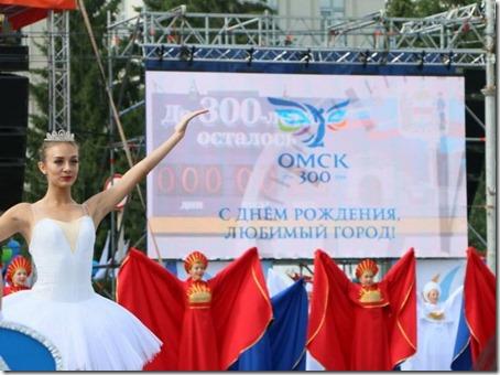 Омску 300 лет