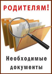 документы родителям