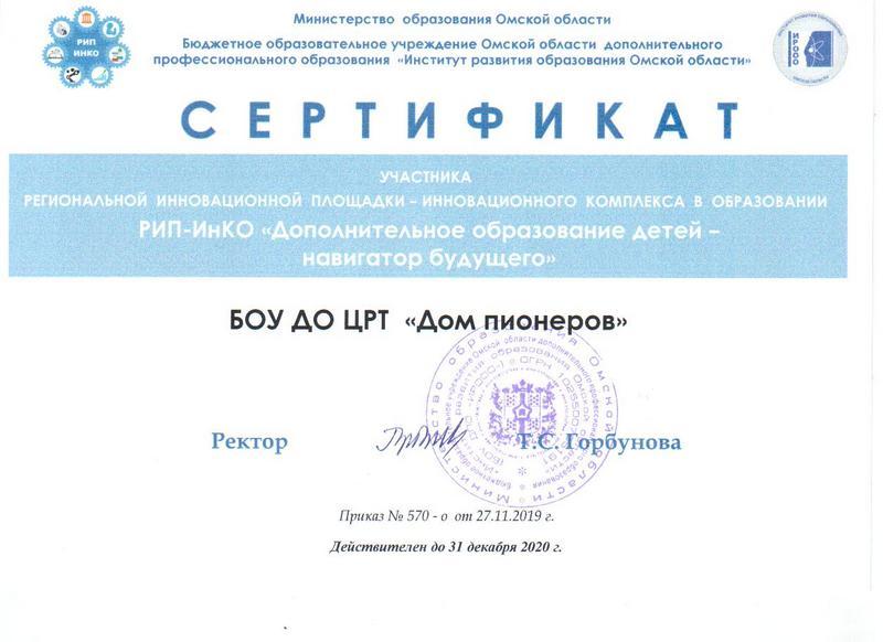 Сертификат ИнКО