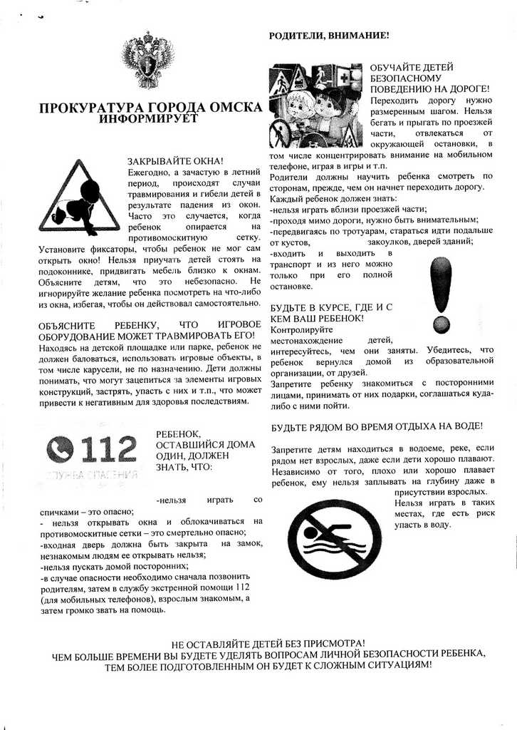 Прокуратура города Омска информирует!