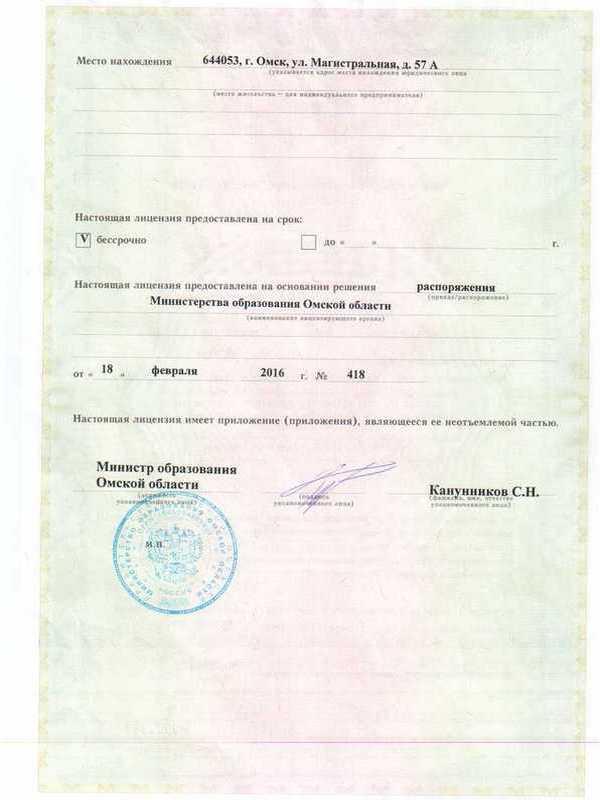 Приложение к лицензии лист 1