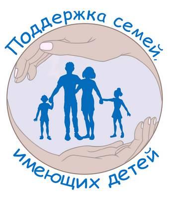 поддержка семей, имеющих много детей