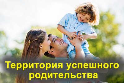 территория успешного родительства