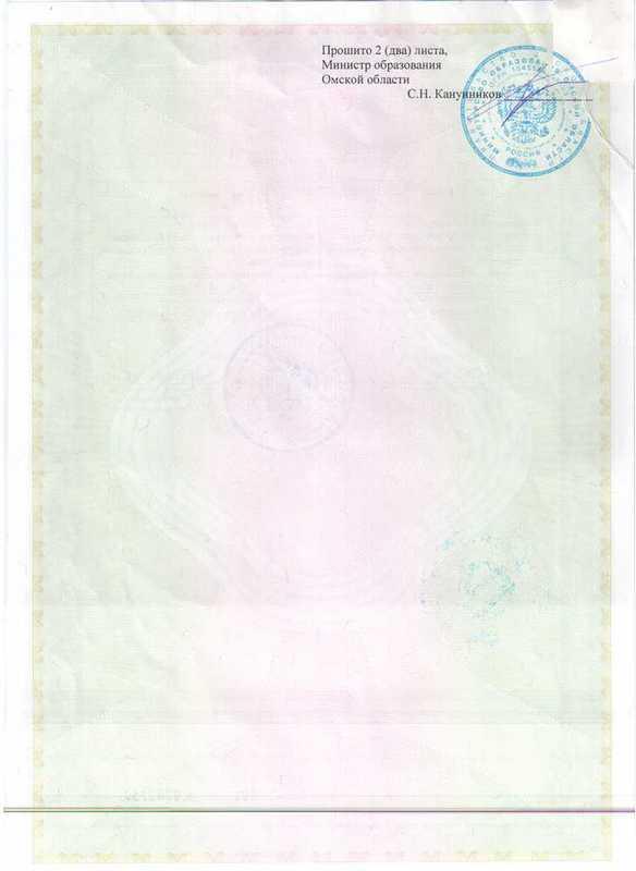 Приложение к Лицензии лист 3