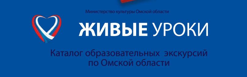 Каталог образовательных экскурсий по Омской области «Живые уроки»