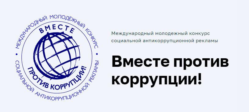 Конкурс социальной рекламы «Вместе против коррупции»