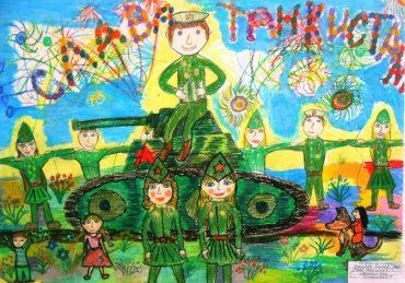 Конкурс детского изобразительного творчества «Спасибо деду за Победу!»